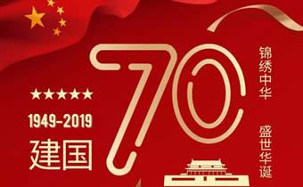 君恒科技2019建国70周年祝福暨国庆节放假通知