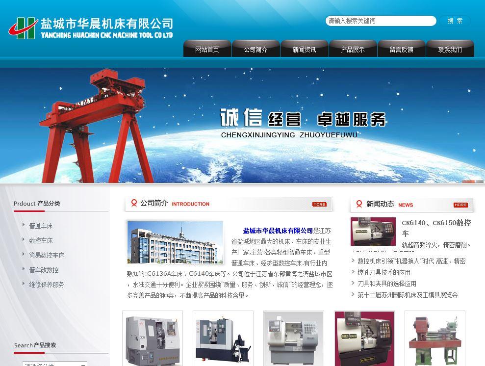 华晨机床加盟中国机床网推广